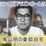 【ドラゴンボール】鳥山明先生の豪邸自宅【画像あり】