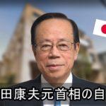 【高級マンション】福田康夫元首相の自宅マンション【画像あり】