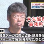 【猫13匹虐待犯】大矢誠被告の事務所【画像】