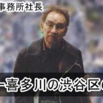 【ジャニーズ社長】ジャニー喜多川社長の渋谷区の自宅マンション【画像あり】