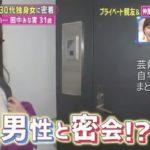 【田中みな実が訪問】ピカ子(本田ヒカル)さんの自宅【画像あり】