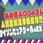 【レンガの壁】パンサー 尾形貴弘さんの自宅【画像あり】