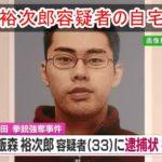 【大阪拳銃強盗事件】飯森裕次郎容疑者の自宅を特定完了【画像】