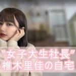 【女子大生社長】椎木里佳さんの豪邸自宅【画像あり】