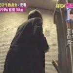 【10年彼氏ナシ】あやまんJAPAN あやまん監督さんの自宅【画像あり】