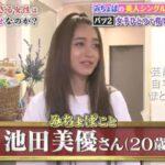 【美人母登場】みちょぱこと池田美優さんの自宅【画像あり】