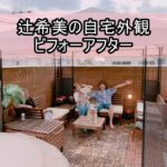 【自宅特定】辻希美さん夫婦の自宅外観ビフォーアフター【画像あり】