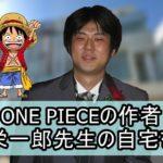 【ONE PIECEの作者】尾田栄一郎先生の自宅を特定完了【画像あり】