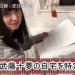 【気象予報士AKB48】武藤十夢さんの自宅を特定完了【画像あり】