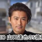 【元TOKIO】 山口達也さんの5億円豪邸外観【画像あり】