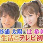 【炎上夫婦】辻希美さんと杉浦太陽さん夫婦の生活感のある自宅【画像】