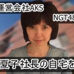 【NGT48運営元】AKS 吉成夏子社長の自宅を特定完了【画像あり】