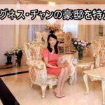 【ひなげし御殿】アグネス・チャンさんの豪邸を特定完了【画像あり】