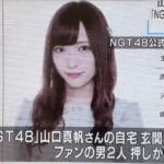 特定厨が考察するNGT48事件 新潟でアイドルが活動する事に限界を感じる
