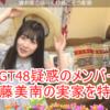 【疑惑のメンバー】NGT48 加藤美南さんの自宅を特定完了【画像】