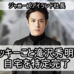 【タッキー】滝沢秀明さんの自宅を特定完了【画像あり】
