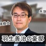 【永世七冠】羽生善治さんの自宅【画像あり】