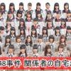 NGT48事件 関係者の自宅まとめ【画像あり】
