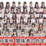 NGT48事件 関係者の自宅まとめ【画像】