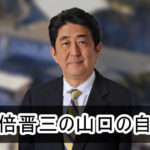 【華麗なる一族】安倍晋三首相の山口の自宅【画像あり】