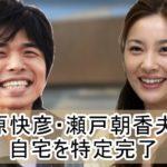 【豪邸】V6 井ノ原快彦さんと瀬戸朝香さん夫婦の自宅を特定完了【画像あり】