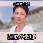【立憲民主党】蓮舫さんの豪邸【画像あり】