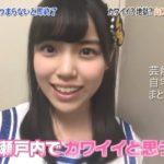 【可愛すぎる妹】STU48 岩田陽菜さんの実家と妹【画像】