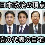 各政党の代表の自宅まとめ2019【画像あり】