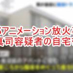 【京アニ放火事件】青葉真司容疑者の自宅を特定完了【画像あり】