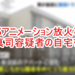【京アニ放火事件】青葉真司容疑者の自宅を特定完了【画像】