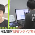 【天気の子/君の名は】新海誠監督の自宅【画像】