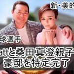 【有名人親子】桑田真澄さんとMattさんの豪邸自宅を特定完了【画像】