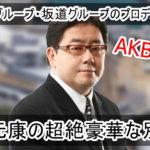 【AKB御殿】秋元康さんの超絶豪華な別荘【画像あり】