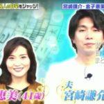 【ゲス不倫】宮崎謙介さんと金子恵美さん夫婦の自宅【画像あり】