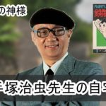 【マンガの神様】手塚治虫先生の自宅【画像あり】