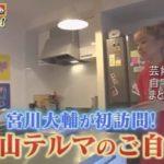 【ダブルミリオン】青山テルマさんの自宅【画像あり】