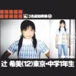 【12才】辻希美さんのデビュー前の自宅一部【画像あり】