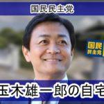 【国民民主党代表】玉木雄一郎さんの香川県の自宅【画像あり】