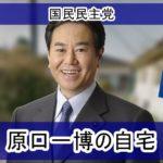 【立憲民主党代表】枝野幸男さんの豪邸【画像あり】