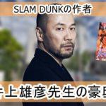 【SLAM DUNKの作者】井上雄彦先生の豪邸【画像あり】