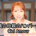 【辻希美の母親のハンバーガー屋】Ciel Amour【画像】