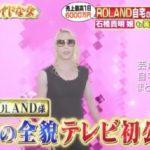 【ホスト界の新帝王】ROLANDさんのこだわりの自宅【画像あり】