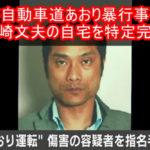 【あおり運転暴行犯】宮崎文夫容疑者の自宅マンションを特定完了【画像】
