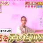 【インスタフォロワー520万】水原希子さんの自宅【画像あり】