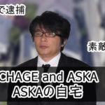 【CHAGE and ASKA】ASKAさんの自宅【画像あり】