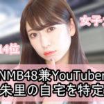 【NMB48兼YouTuber】吉田朱里さんの自宅を特定完了【画像あり】