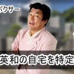 【元プロボクサー俳優】赤井英和さんの豪邸自宅を特定完了【画像あり】