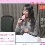 【AKB48】樋渡結依さんの自宅【画像】