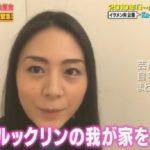 【トイレの神様】植村花菜さんのNYの自宅【画像あり】