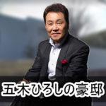 【演歌歌手】五木ひろしさんの豪邸自宅【画像あり】